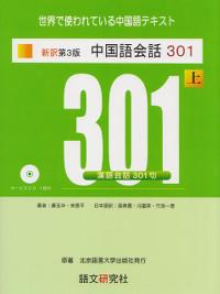 新訳第3版 中国語会話301(上)