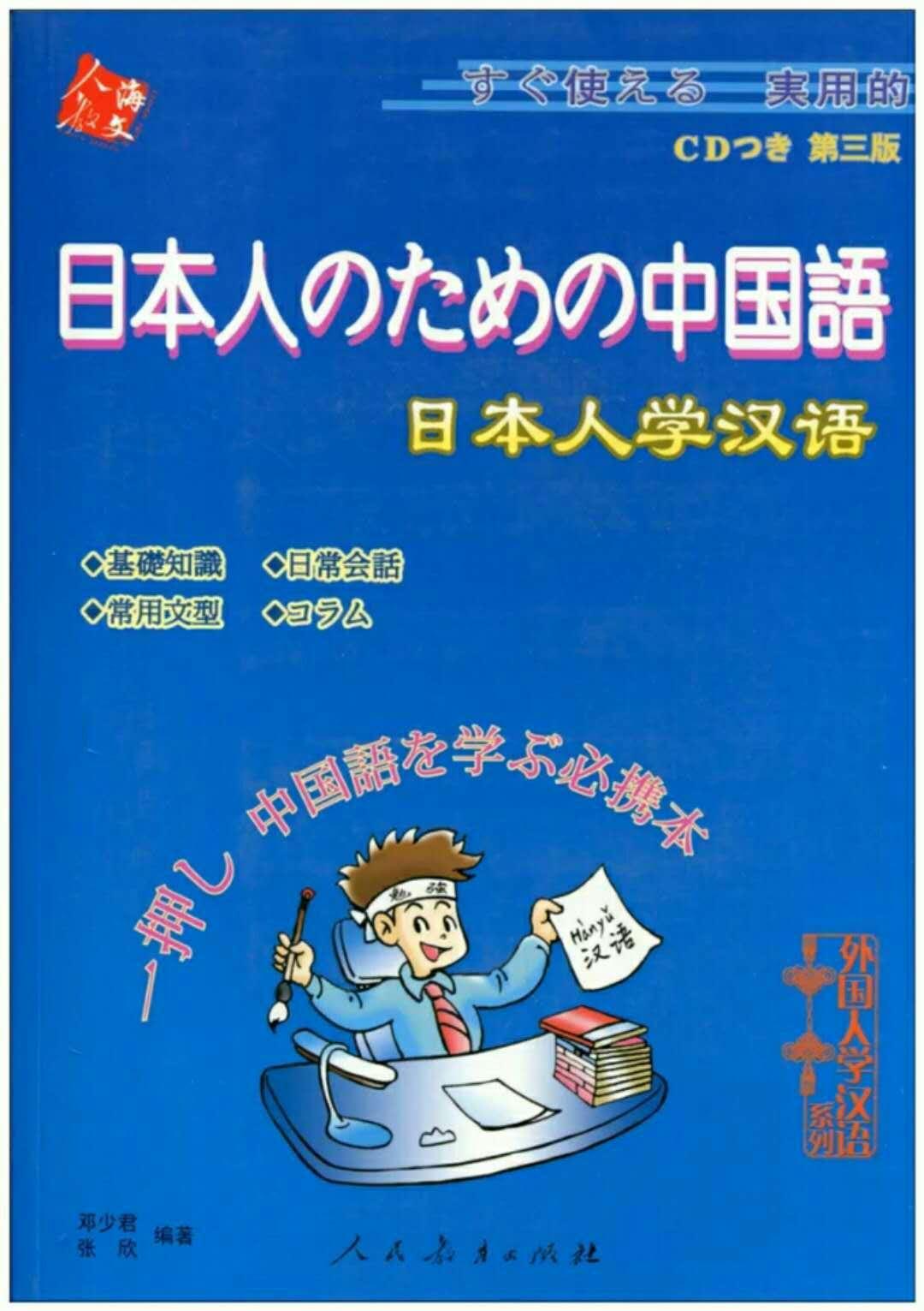 日本人のための中国語 第三版