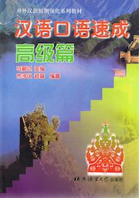 漢語口語速成・高级                        篇(第2版)