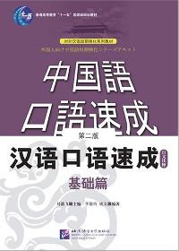 漢語口語速成・基礎篇(第2版)(日文注釈版)