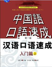 漢語口語速成・入門篇(第2版)(日語注釈本)上冊