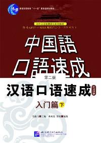 漢語口語速成・入門篇(第2版)(日語注釈本)下冊