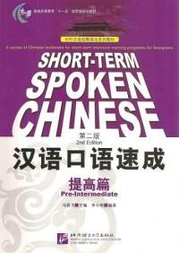 漢語口語速成・提高篇(第2版)