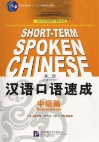 漢語口語速成・中級篇(第2版)